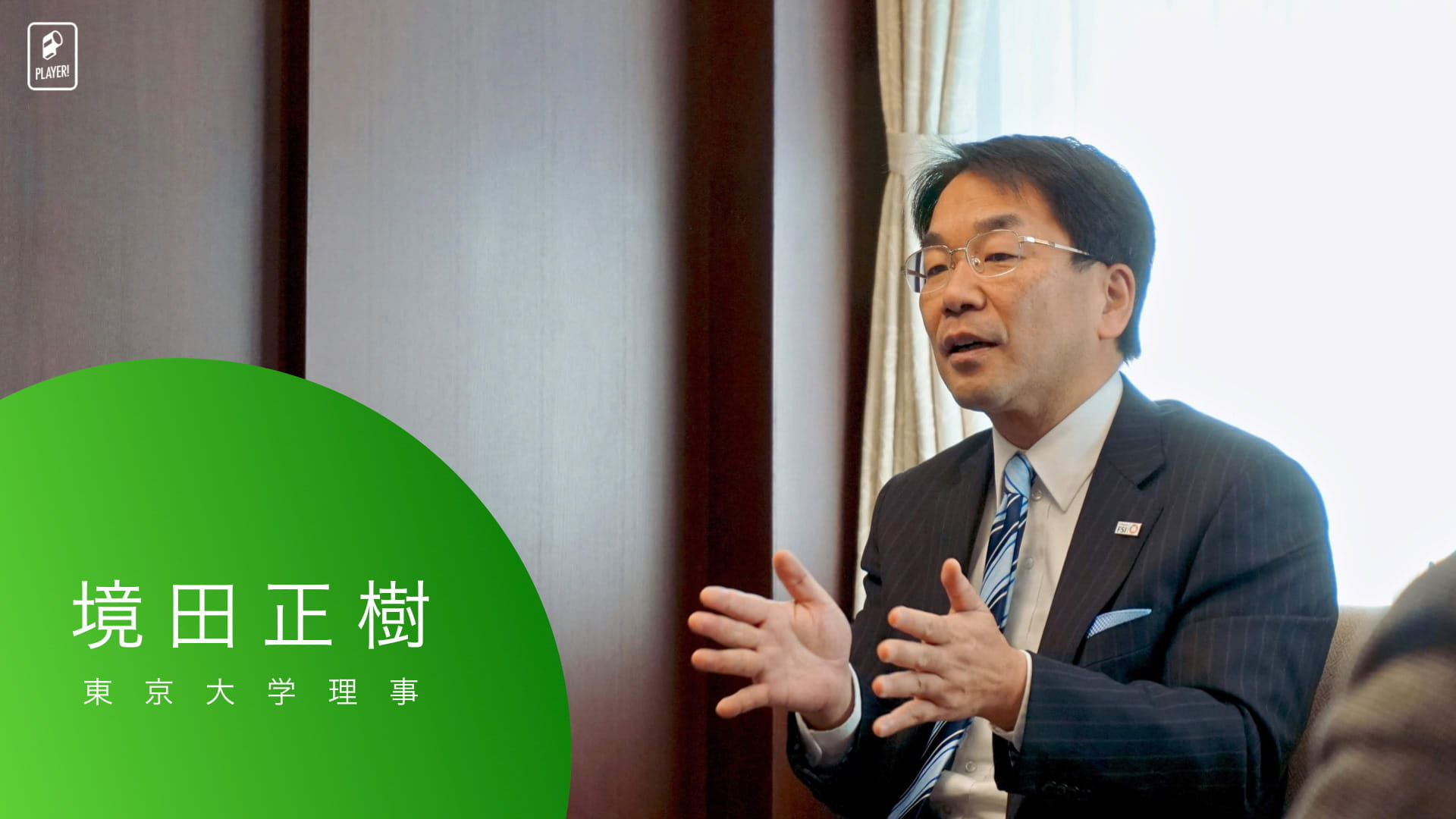 境田正樹: 東京大学理事。日本バスケットボール協会理事。Bリーグ理事。弁護士。これまでスポーツ基本法の制定、男子プロバスケットボール「B.LEAGUE」の創設にも尽力し、現在はスポーツ団体ガバナンスコードの策定にも尽力している。