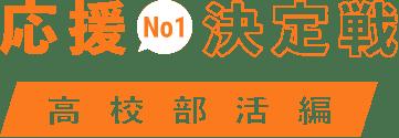 応援No1決定戦